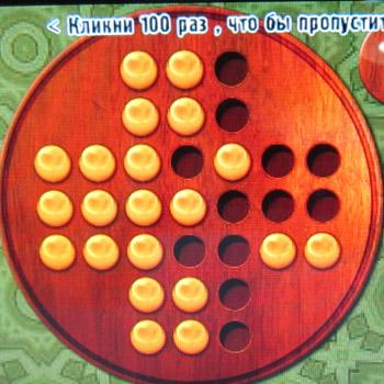Прохождение китайских шашек: Шаг 12