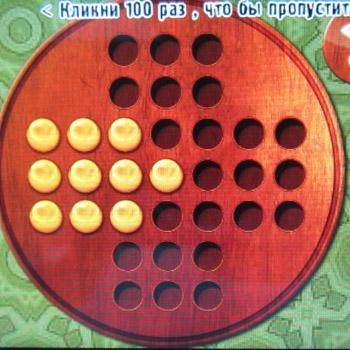 Прохождение китайских шашек: Шаг 23