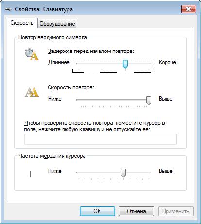 Свойства клавиатуры. Повтор вводимого знака и скорость повтора и частота мерцания курсора