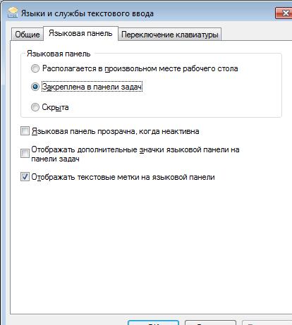 Языковая панель в свойствах клавиатуры