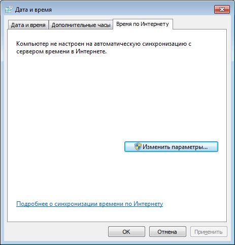 Как сделать так чтобы время на компьютере не переводилось