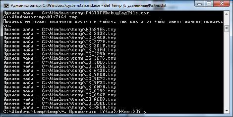 Прогресс удаления файлов из папки temp