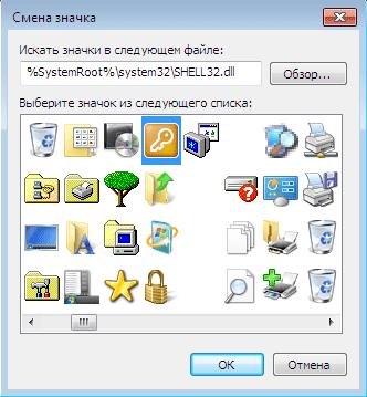 Выбор значка с представленых шаблонный на Windows 0