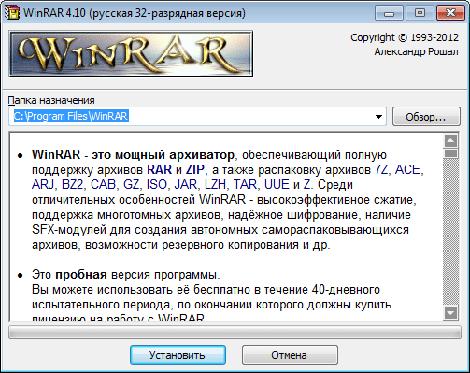 Как установить архиватор winrar бесплатно